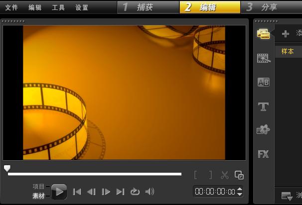 编辑视频什么软件好
