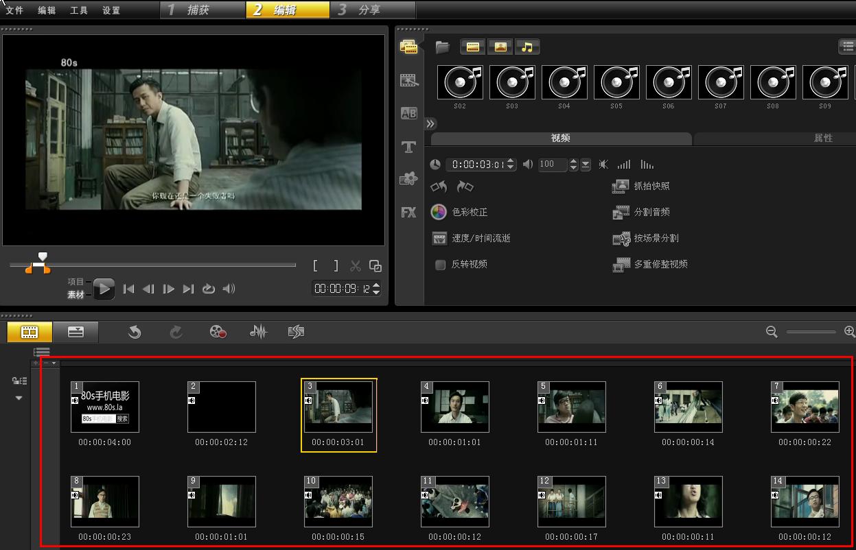 如何使用会声会影按场景分割视频?,我学会声会影