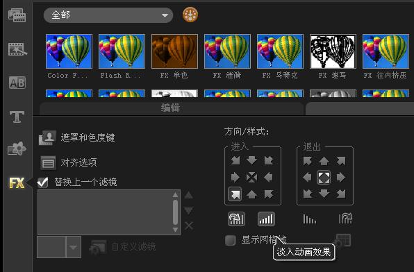 如何设置淡入淡出的动态视频效果