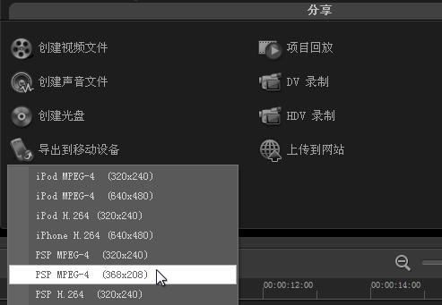 选择PSP MPEG-4命令