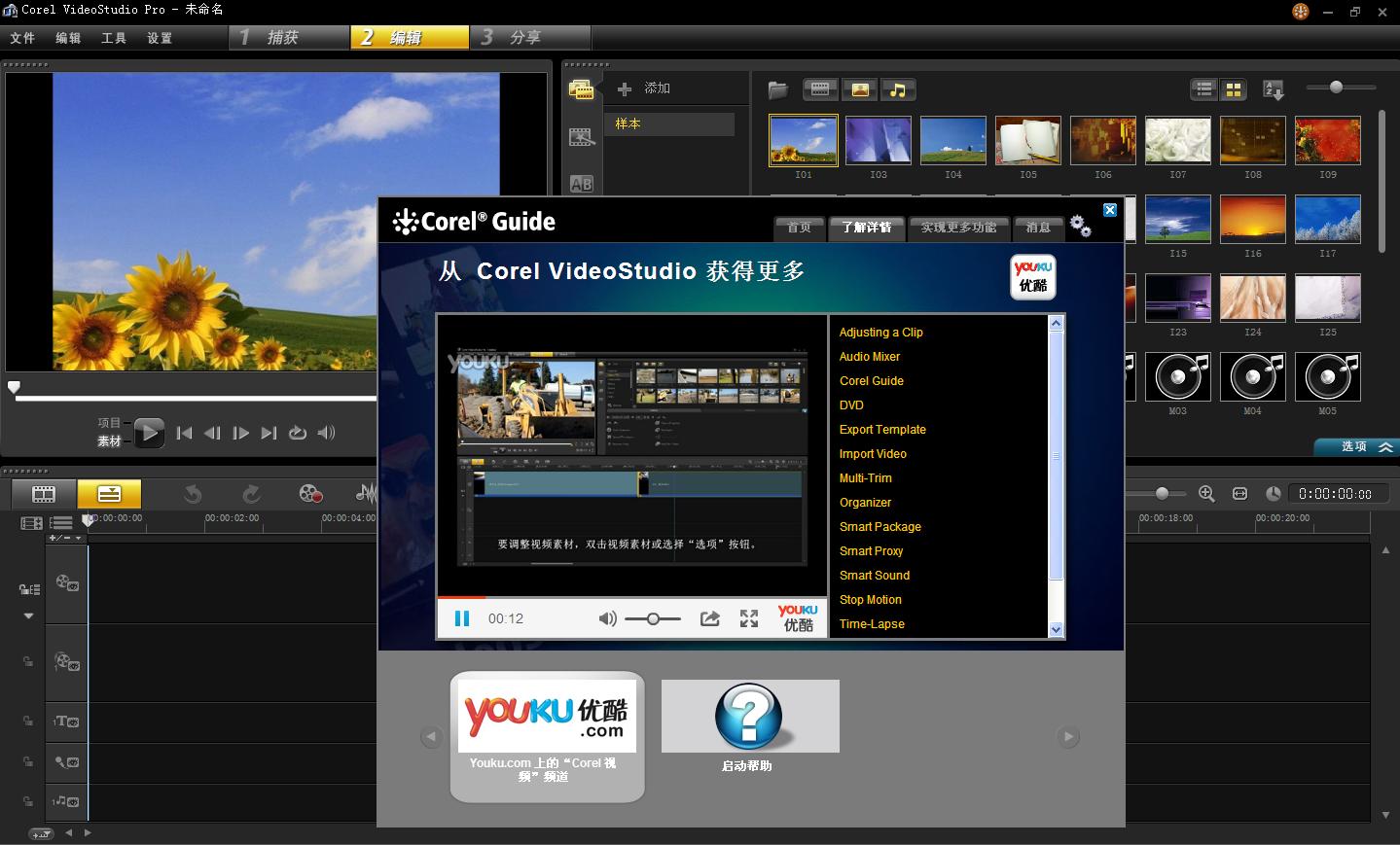 最简单的视频编辑软件