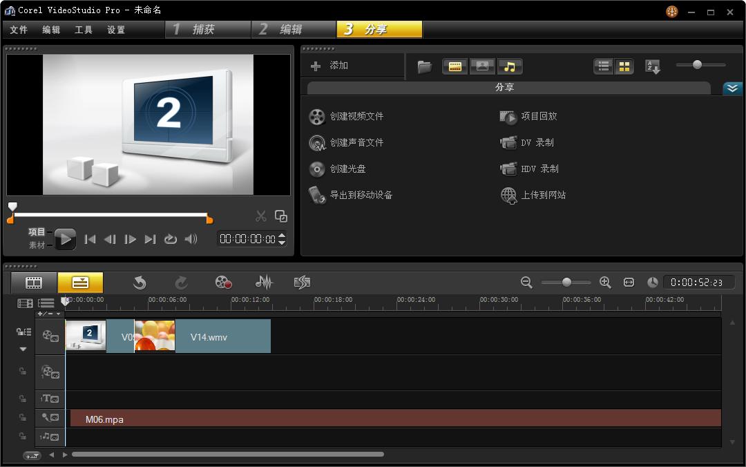 免费的视频编辑软件