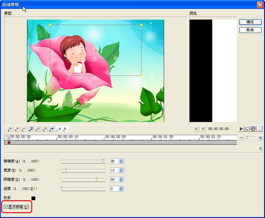 简单动画视频制作软件  会声会影