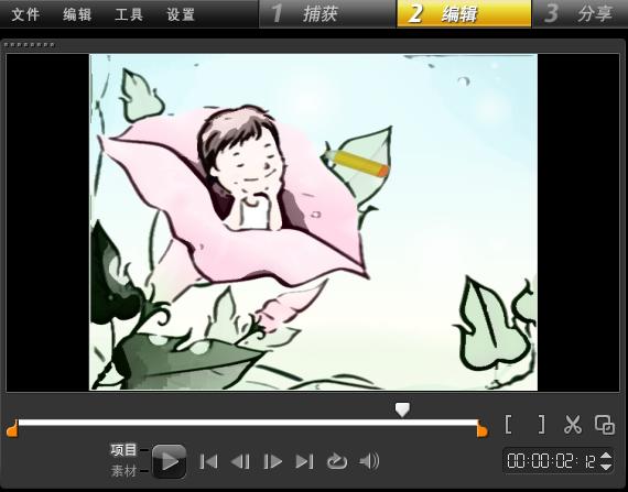 动画视频制作软件