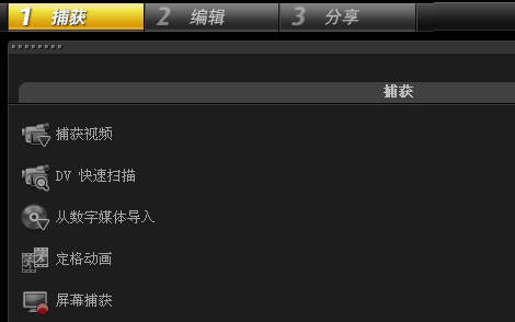 视频编辑软件中文版操作界面简介