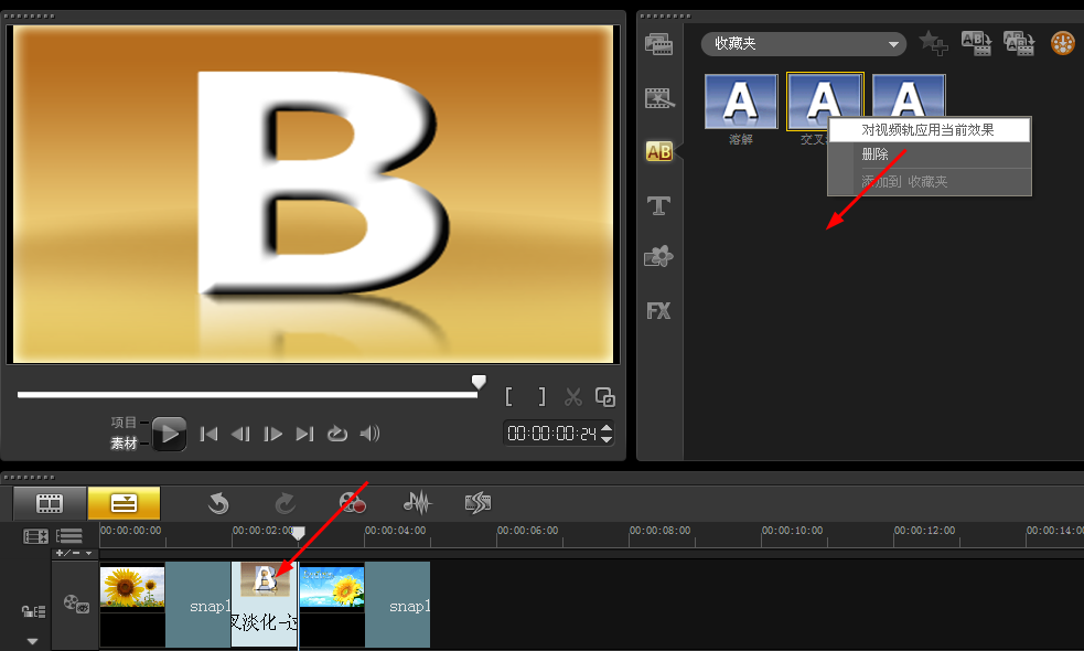 巧妙使用会声会影转场特效 视频效果更精彩