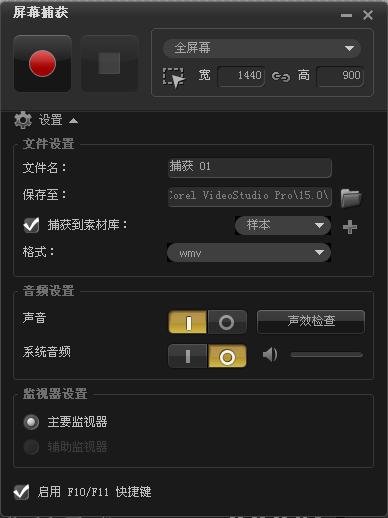 用会声会影剪辑软件录制演示片