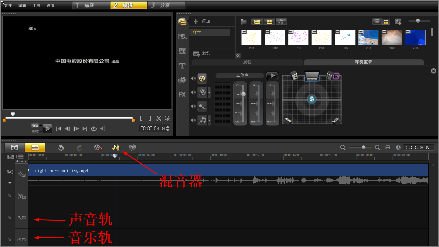 会声会影完美视频声音编辑
