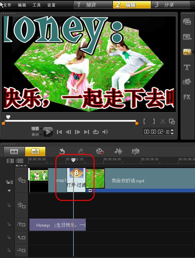 视频剪辑合成软件