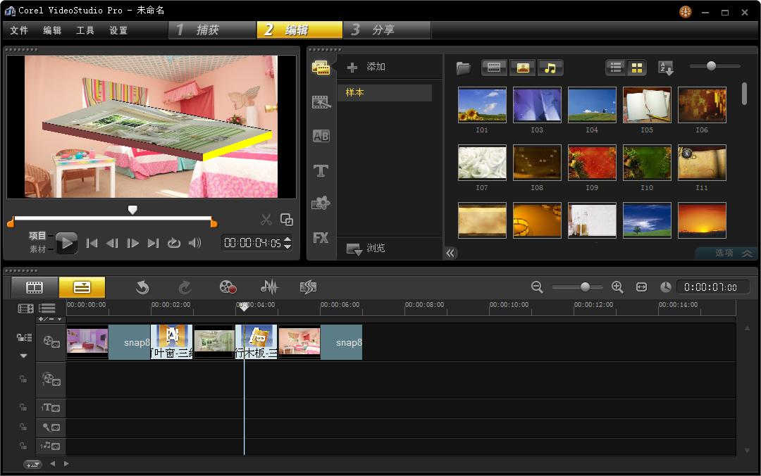 视频制作教程