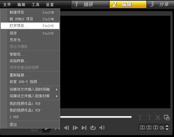 【会声会影x5】自学教程 视频制作快速入门