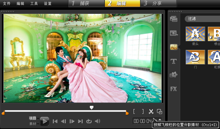 影楼都在用的婚庆视频编辑软件