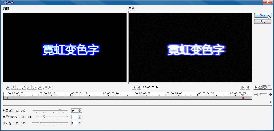 电影霓虹变色字怎么做(三)