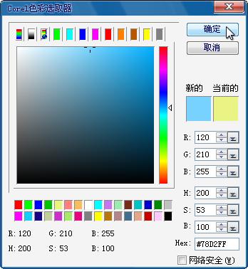 电影霓虹变色字怎么做(二)