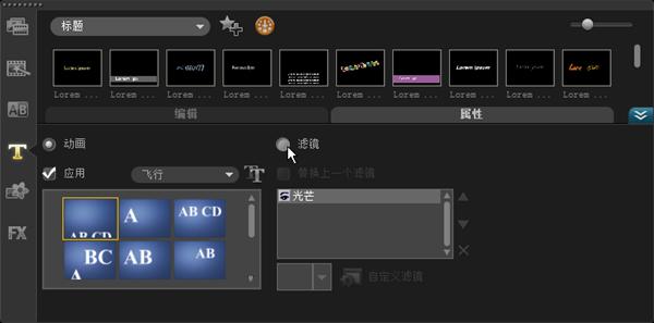 设置标题动画