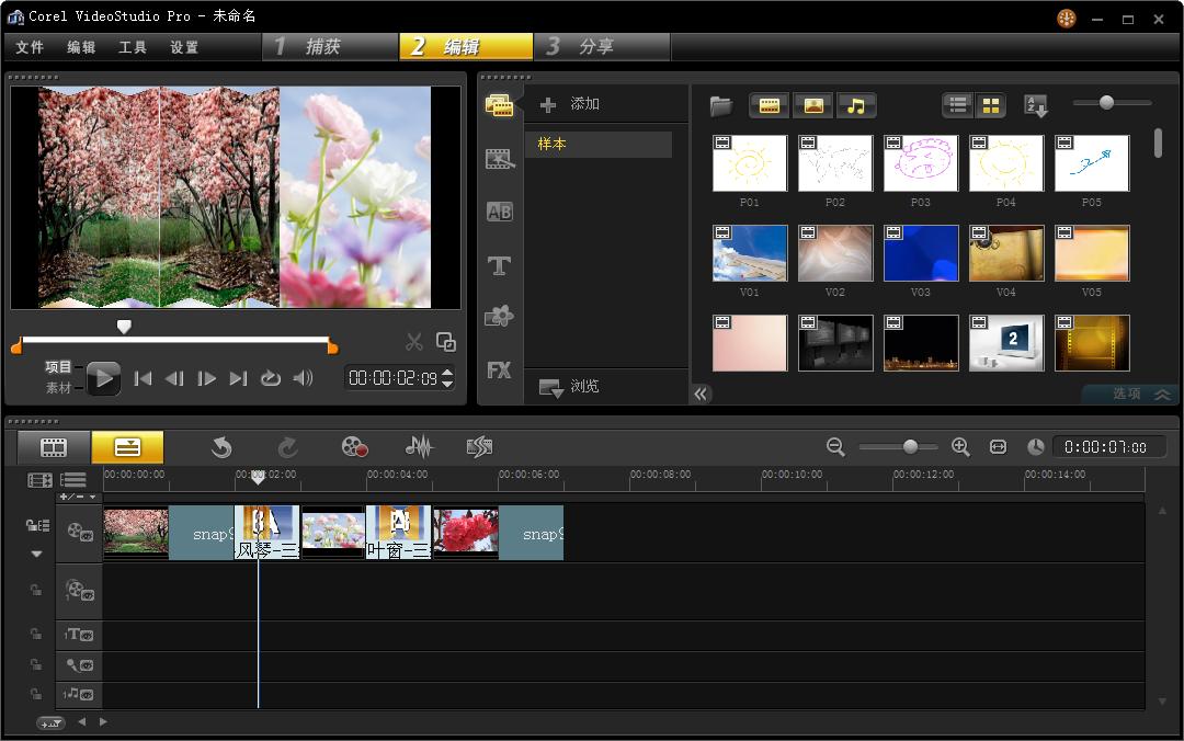 专业视频剪辑软件剪辑多彩生命