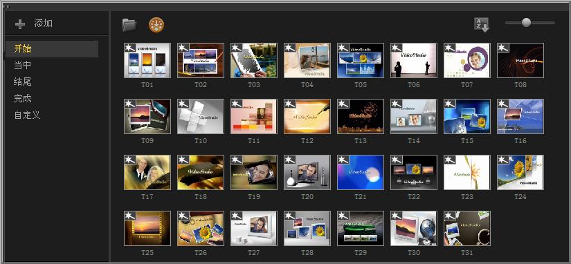 中文视频编辑软件
