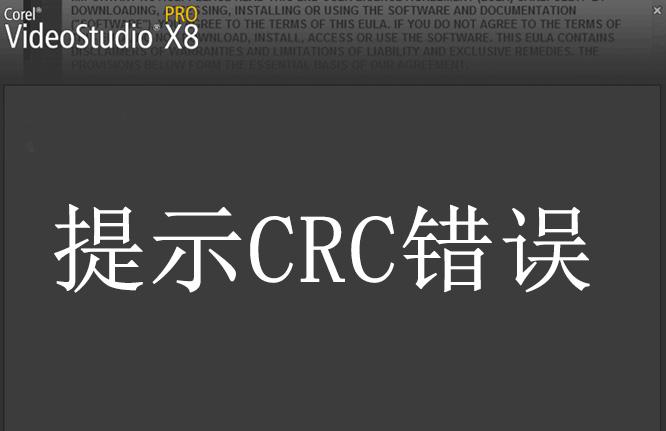 出现CRC错误