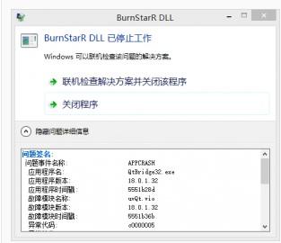BurnStarR DLL已停止工作