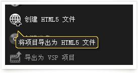 html5制作