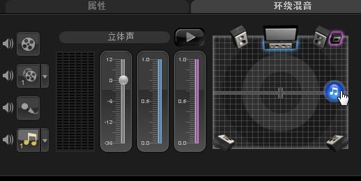 如何使用環繞混音