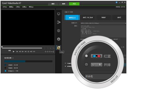3D视频输出