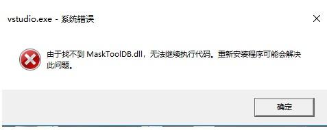 提示MaskToolDB.dll缺失
