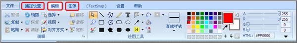 HyperSnap屏幕截图工具