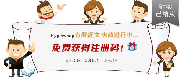 HyperSnap征文