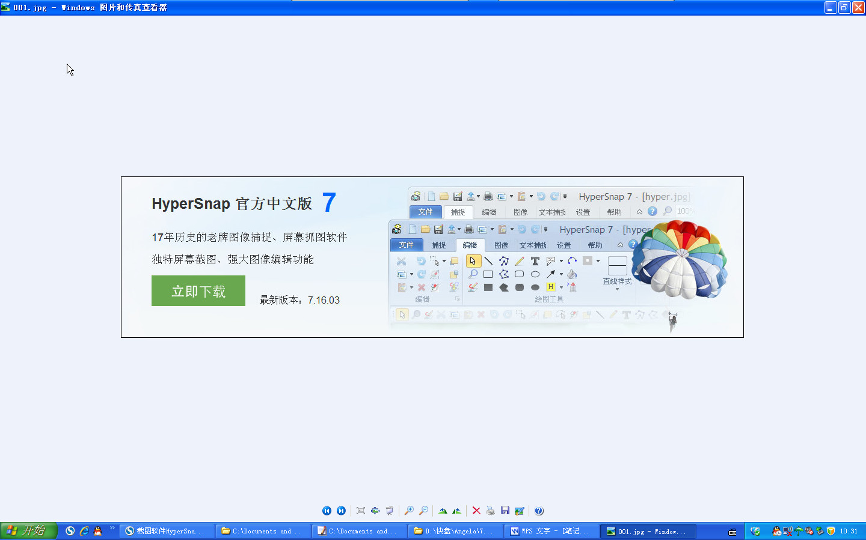 笔记本屏幕截图