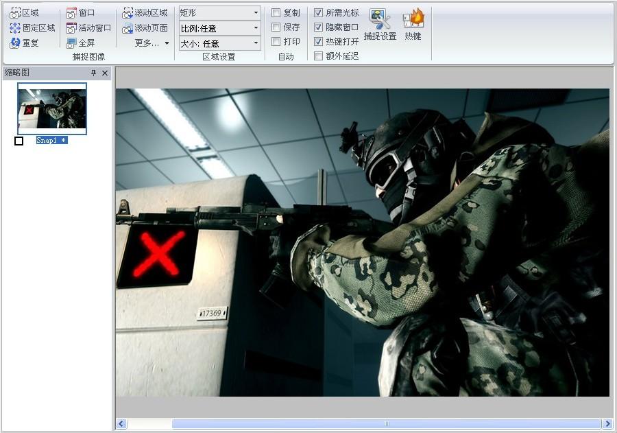 hypersnap7高像素截图软件