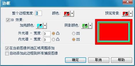 屏幕抓图工具边框设置