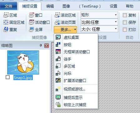 截图工具中文版2