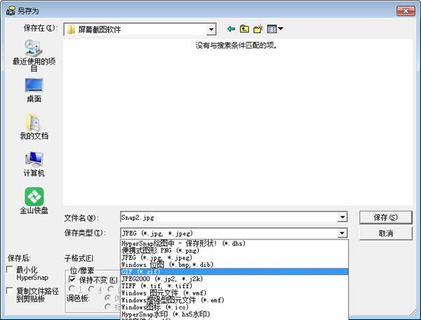 屏幕截图软件2