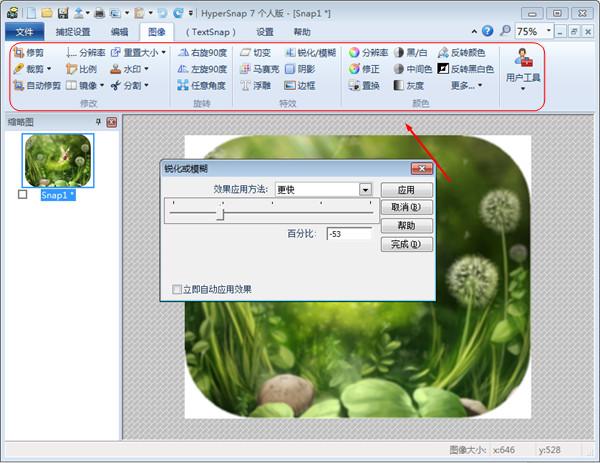 功能强大的屏幕截图软件三