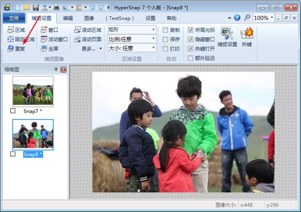 屏幕截图软件哪个好