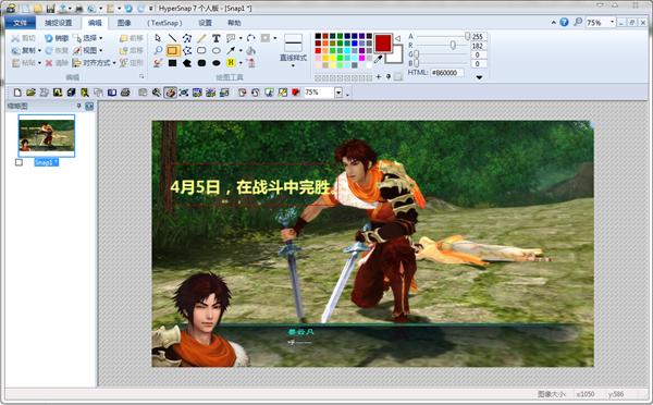 全屏游戏截图软件2