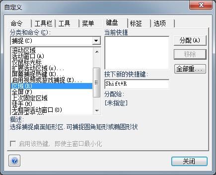 HyperSnap热键设置3
