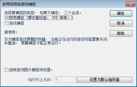 视频抓图软件2