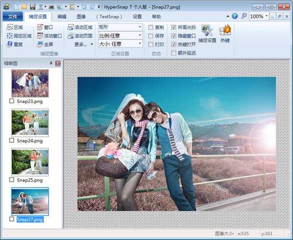 HyperSnap图像编辑器