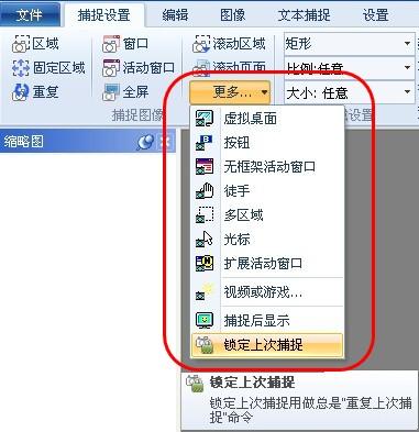 windows7截图工具