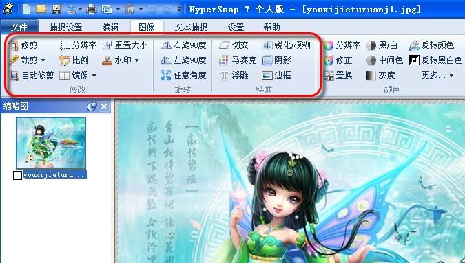 截图软件修改游戏截图效果