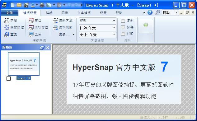 游戏截图工具HyperSnap