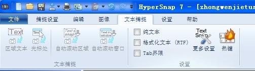 HyperSnap文本捕捉
