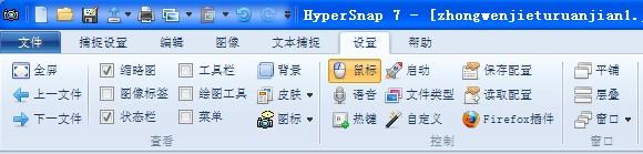 截图工具HyperSnap设置