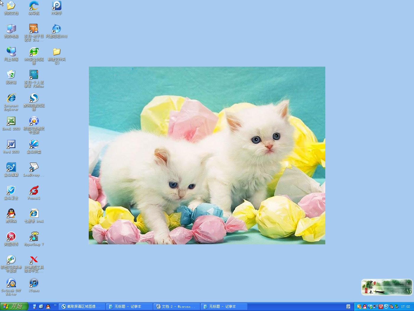 电脑屏幕截图