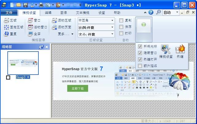 hypersnap中文官方版