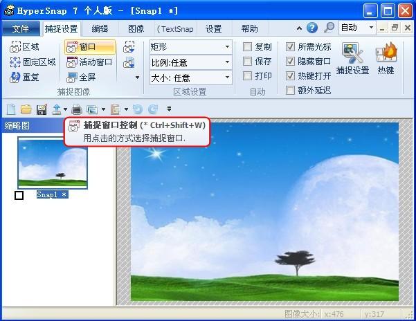 屏幕截图工具中文版