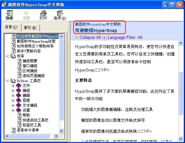 HyperSnap中文帮助