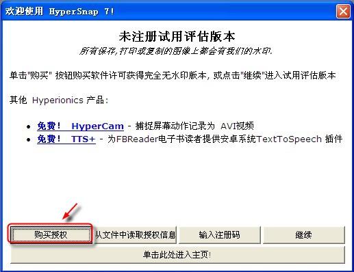 立即购买HyperSnap授权
